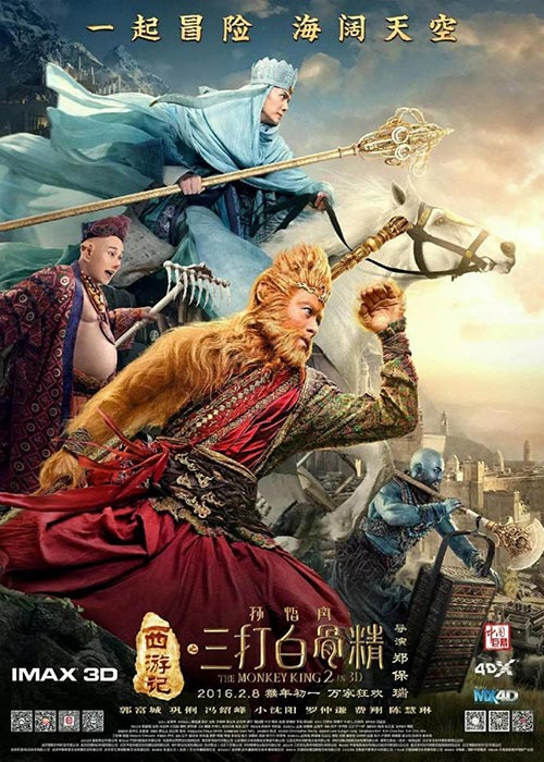 monkey king 2 movie poster
